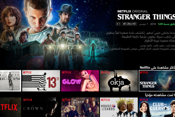 Netflix Arabic screen shot