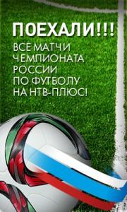 ntv football