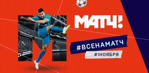 Match TV Russia