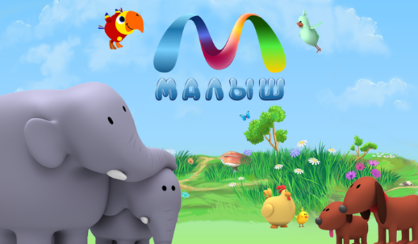 Novyj-detskij-telekanal-Malysh-600x350