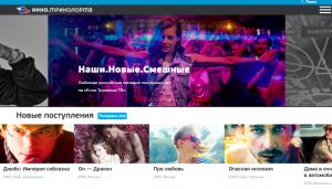 Kino.tricolor.tv