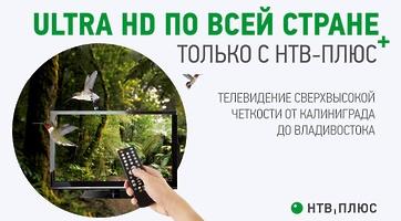 NTV+ UHD TV