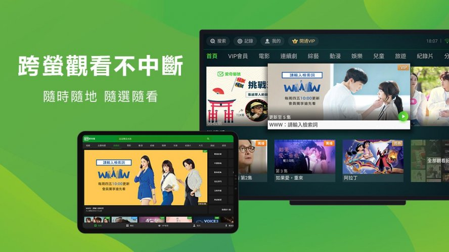 Taiwan to block sales of Chinese streamers like iQiyi and Tencent ...